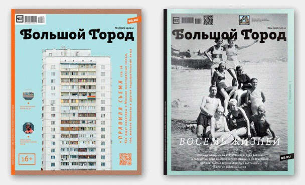 Investor halts publication of Russia's Bolshoi Gorod magazine