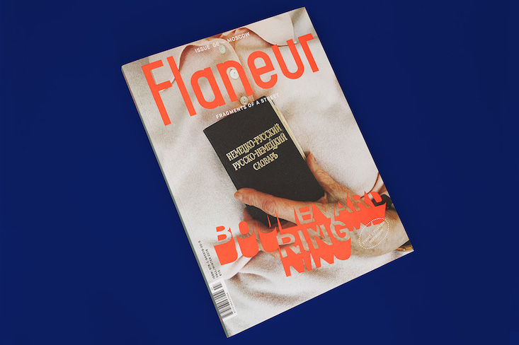 Flaneur magazine explores Moscow's Boulevard Ring