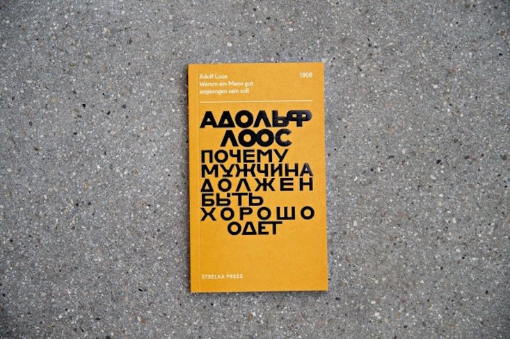 Take a look at these mini books from Moscow's Strelka Press