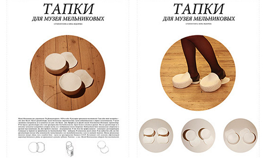 The design for the slippers proposed by CitizenStudio and Nina Fedorova