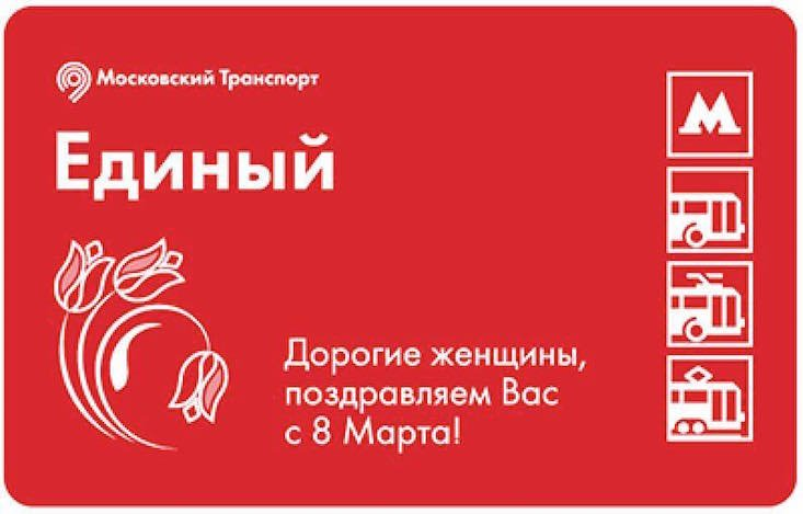 Moscow metro celebrates International Women's Day with special tickets