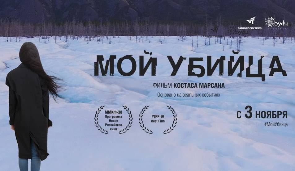 Yakutian film nominated for Golden Globes