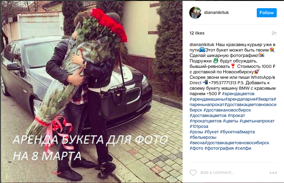 "Screenshot of Instagram account @dianaiktuk offering flowers for hire. The caption reads: ""Our handsome courier is already on his way. This bouquet can be yours - take a gorgeous photo! Become a topic of discussion for your girlfriends, make your ex jealous. The price including delivery in Novosibirsk is 100 rubles. Hurry up and call or place your order via WhatsApp. You can add a BMW car and a handsome man to your order for an extra 500 rubles. #flowersforrent #carforrent #boyfriendfrorent"""