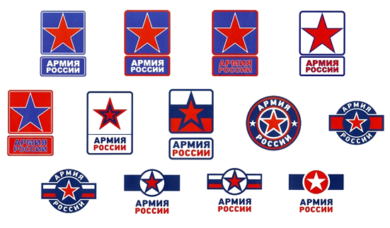 New logo to be chosen for Russian army