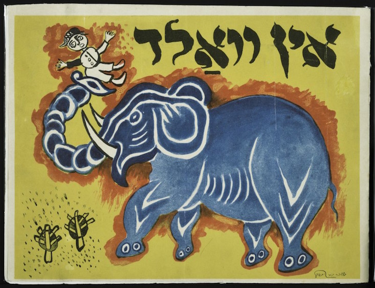 Cover for In the Forest by Yiddish poet Leib Kvitko. Illustration by Issachar Ber Ryback, 1922
