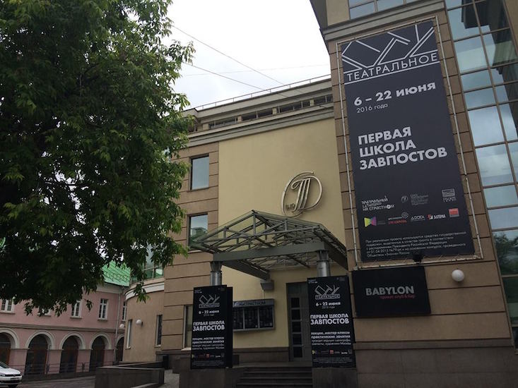 First national vocational theatre programme opens in Moscow