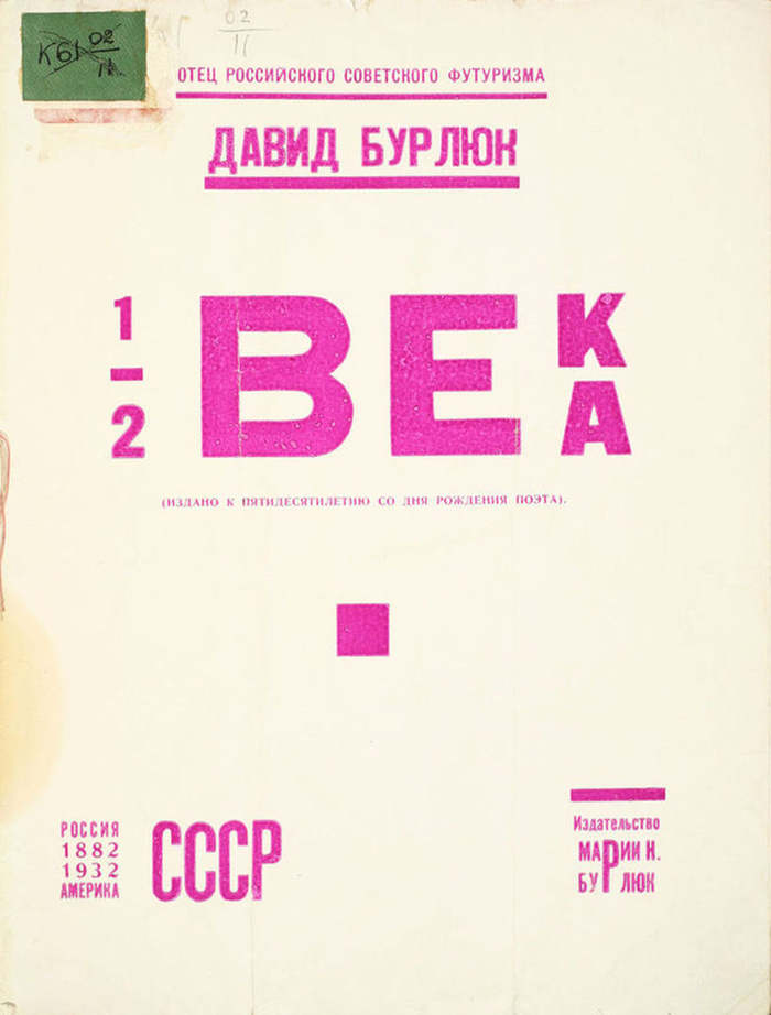 Peruse a collection of rare Russian avant-garde book covers