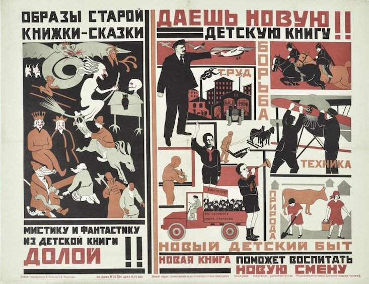 Poster by Olga and Galina Chichagova