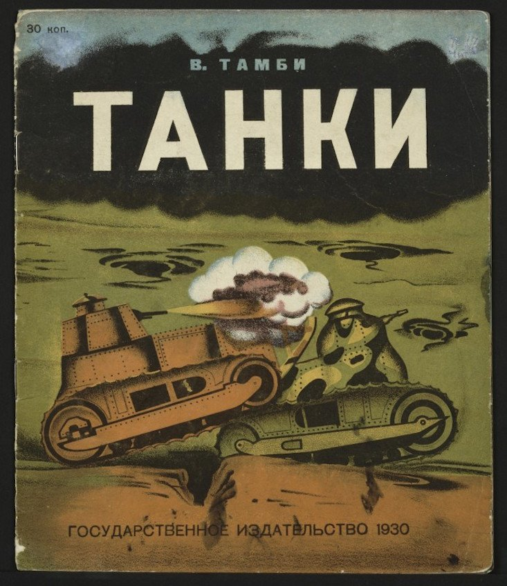 Cover for Tanks by Vladimir Tambi, 1930