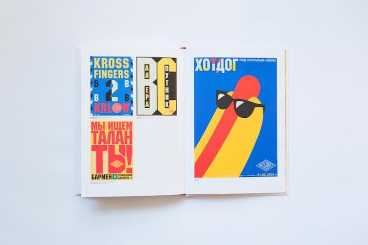 Motocafe Enthusiast: discover Russian designer Dmitry Pantyushin's new poster book