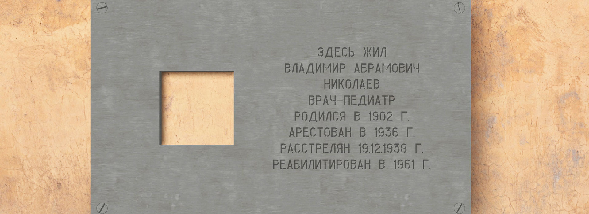 Addressing the past: Moscow's crowd-funded memorials to victims of Soviet repression