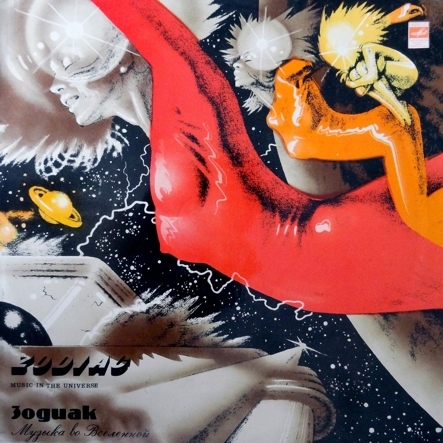 Space sleeves: the cover art behind the biggest Soviet cosmic disco records