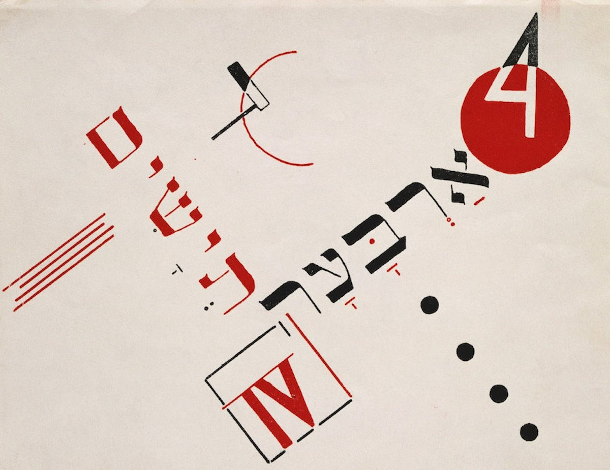 The Jewish Revolution: how Soviet Jews pursued artistic modernity and political freedom after 1917
