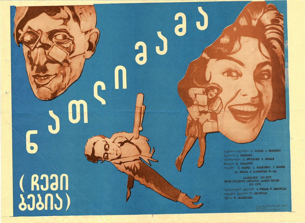 Off the wall: discover Georgia's lost cinematic legacy through these rare film posters